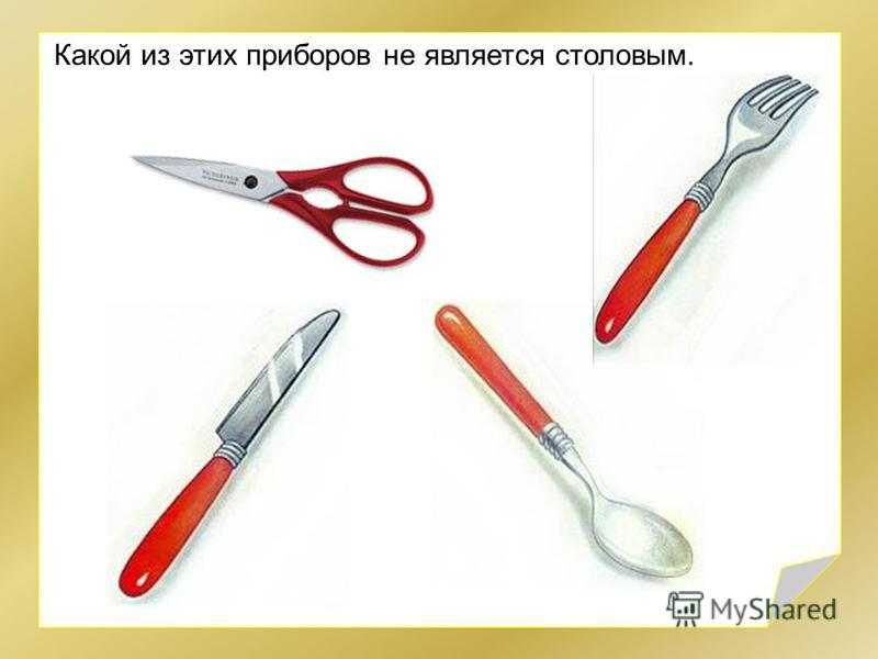 НЕТ нож