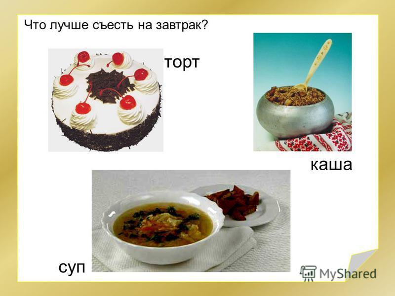 НЕТ торт