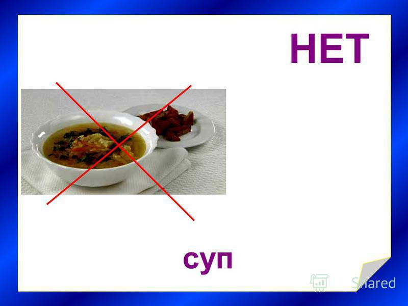 Что лучше съесть на завтрак? торт каша суп