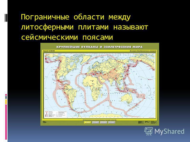 Пограничные области между литосферными плитами называют сейсмическими поясами
