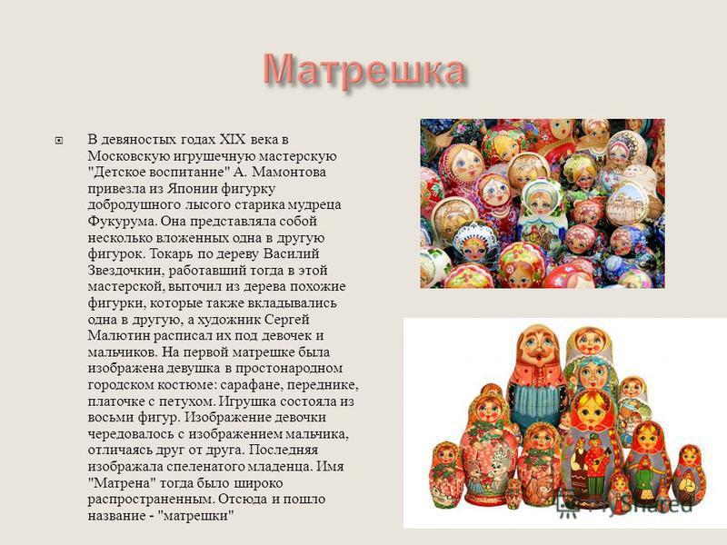 В девяностых годах XIX века в Московскую игрушечную мастерскую