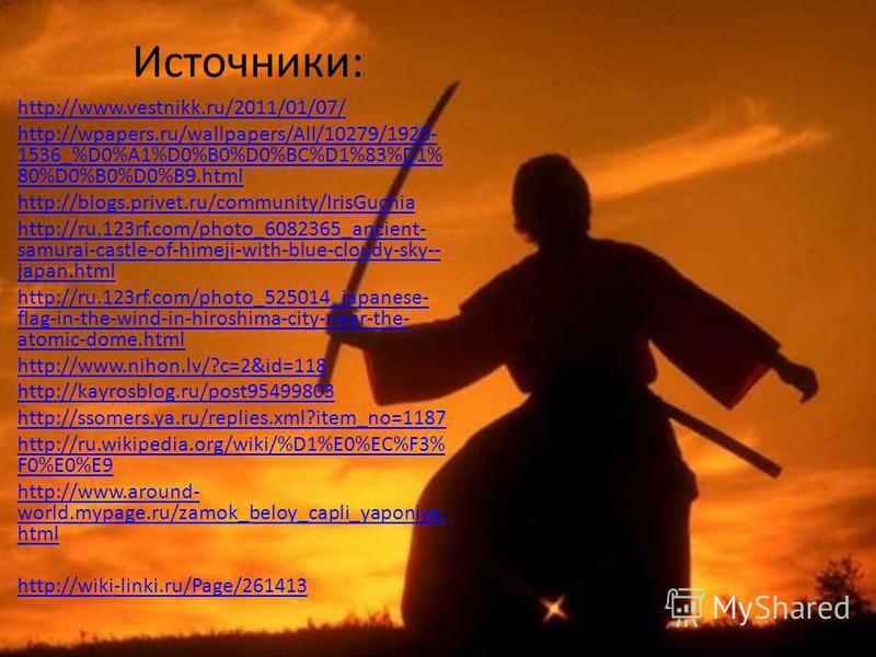 Источники: http://www.vestnikk.ru/2011/01/07/ http://wpapers.ru/wallpapers/All/10279/1920- 1536_%D0%A1%D0%B0%D0%BC%D1%83%D1% 80%D0%B0%D0%B9. html http://wpapers.ru/wallpapers/All/10279/1920- 1536_%D0%A1%D0%B0%D0%BC%D1%83%D1% 80%D0%B0%D0%B9. html http
