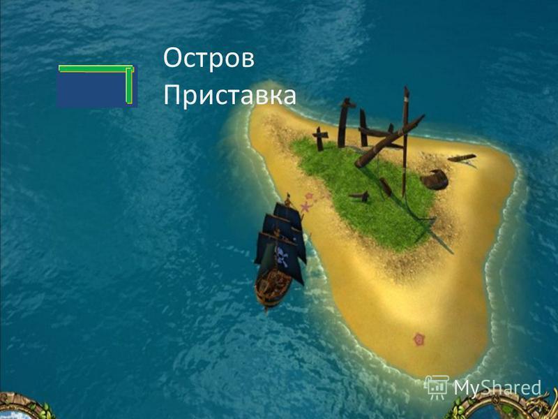 Остров Окончание