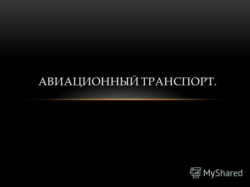 АВИАЦИОННЫЙ ТРАНСПОРТ.