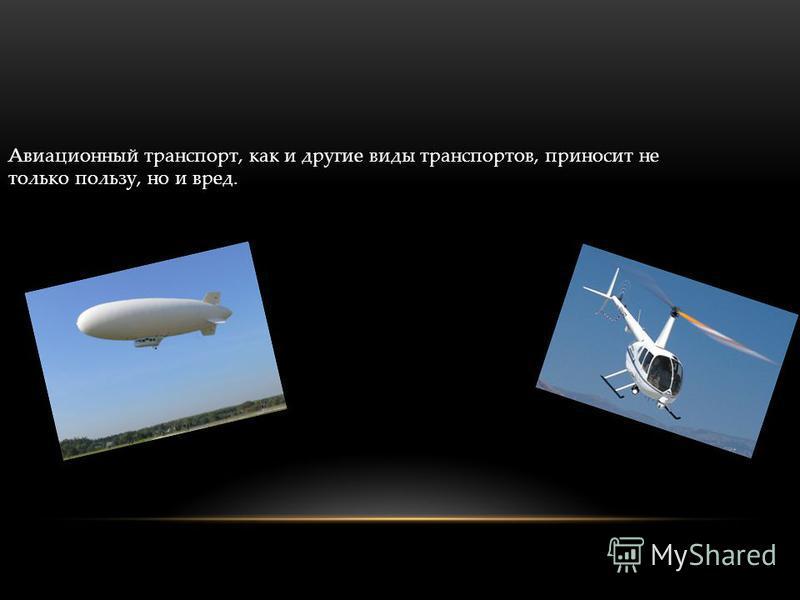 Авиационный транспорт, как и другие виды транспортов, приносит не только пользу, но и вред.