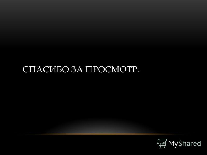 СПАСИБО ЗА ПРОСМОТР.