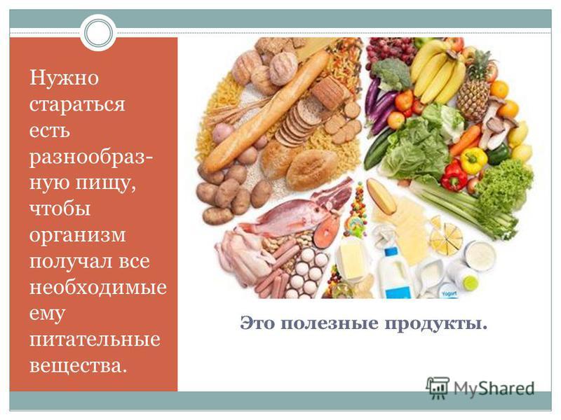Это полезные продукты. Нужно стараться есть разнообразную пищу, чтобы организм получал все необходимые ему питательные вещества.