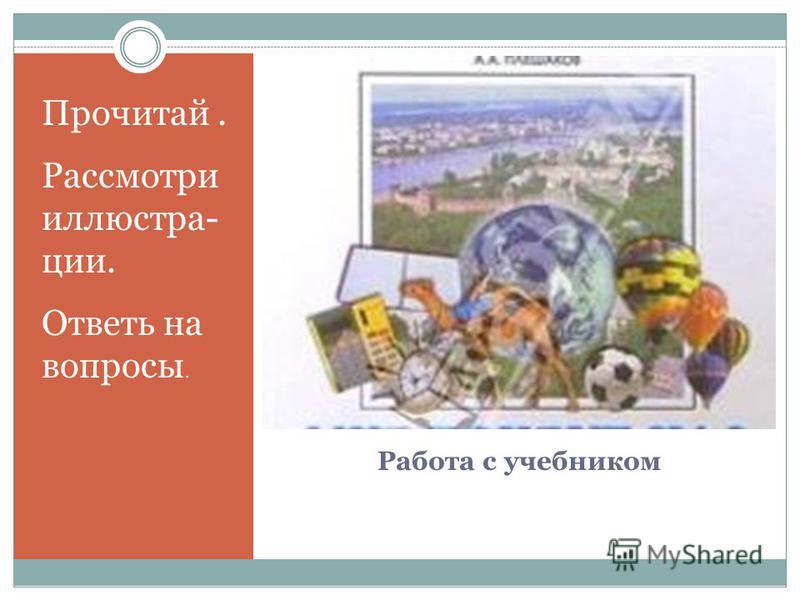 Работа с учебником Прочитай. Рассмотри иллюстрации. Ответь на вопросы.