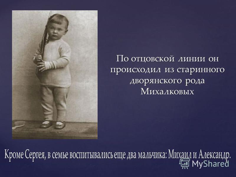 По отцовской линии он происходил из старинного дворянского рода Михалковых