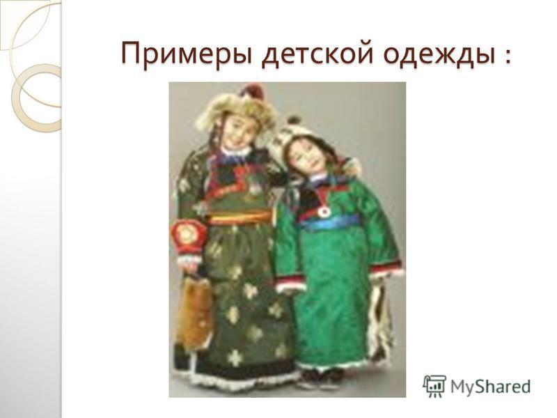 Примеры детской одежды : Примеры детской одежды :