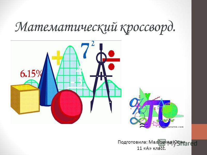 Математический кроссворд для 11 класса а