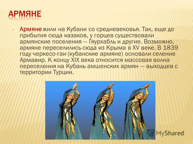 Армяне жили на Кубани со средневековья. Так, еще до прибытия сюда казаков, у горцев существовали армянские поселения Гяурхабль и другие. Возможно, армяне переселились сюда из Крыма в XV веке. В 1839 году черкесов-гаи (кубанские армяне) основали селен