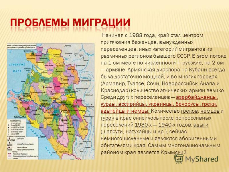 Начиная с 1988 года, край стал центром притяжения беженцев, вынужденных переселенцев, иных категорий мигрантов из различных регионов бывшего СССР. В этом потоке на 1-ом месте по численности русские, на 2-ом армяне. Армянская диаспора на Кубани всегда