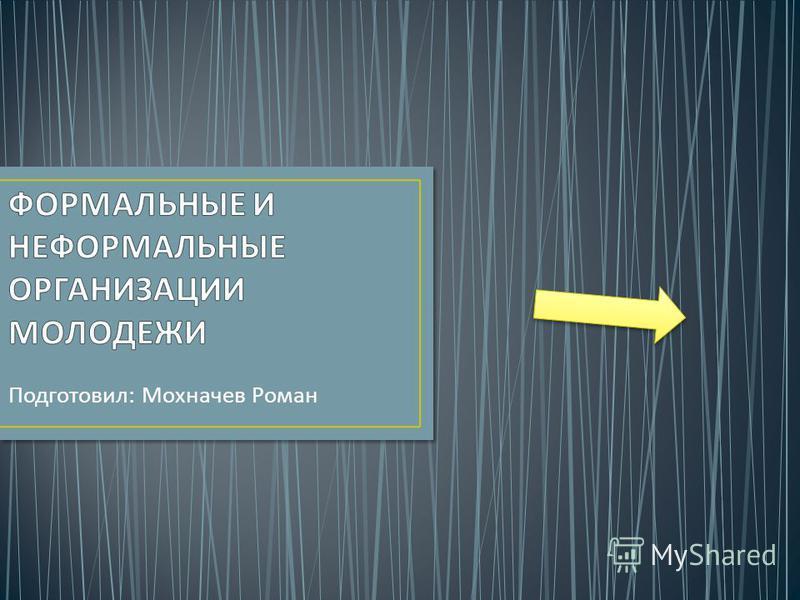 Подготовил : Мохначев Роман