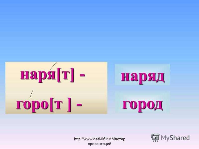 нарядд[т] - нарядд[т] - городд[т ] - городд[т ] - наряддд городдд http://www.deti-66.ru/ Мастер презентаций
