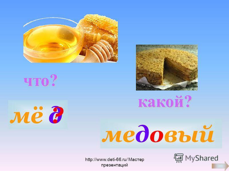 что? какой? мё медовый д ? http://www.deti-66.ru/ Мастер презентаций