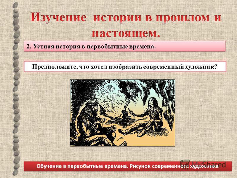Обучение в первобытные времена. Рисунок современного художника Предположите, что хотел изобразить современный художник?