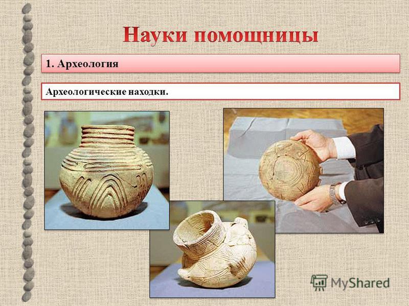 1. Археология Археологические находки.