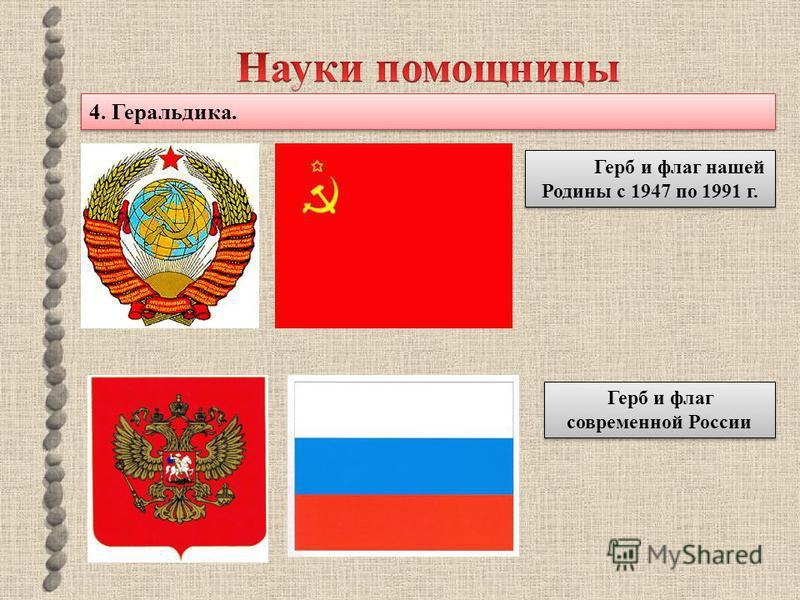 4. Геральдика. Герб и флаг нашей Родины с 1947 по 1991 г. Герб и флаг современной России