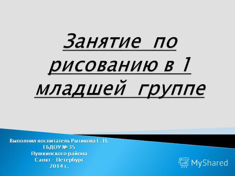 Выполнил воспитатель Рытикова Е. Н. ГБДОУ 35 Пушкинского района Санкт – Петербург 2014 г.