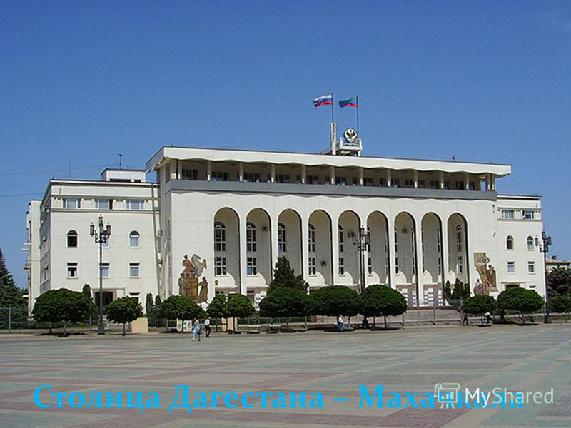 Столица Дагестана – Махачкала