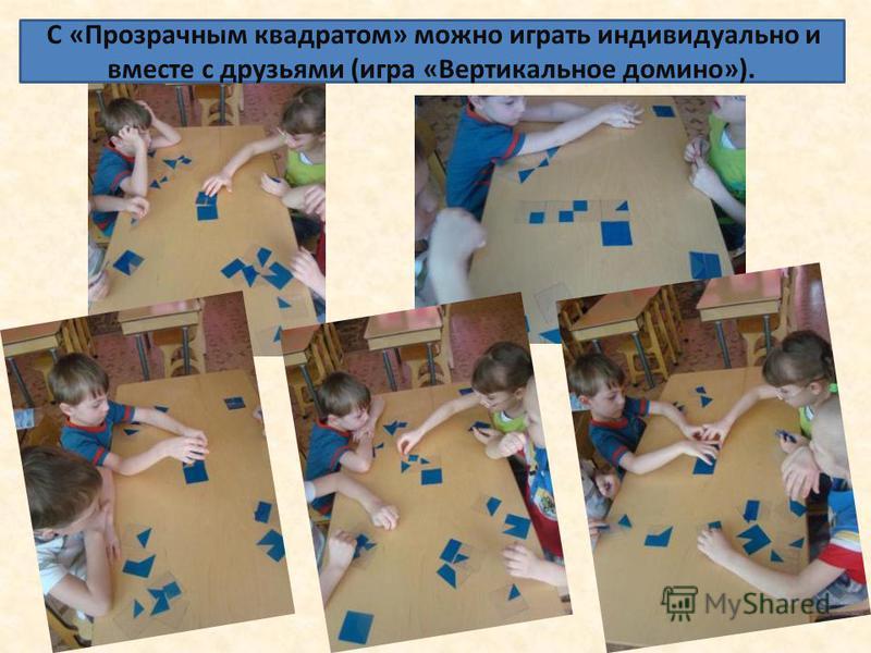 С «Прозрачным квадратом» можно играть индивидуально и вместе с друзьями (игра «Вертикальное домино»).