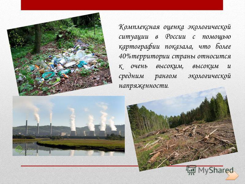 Комплексная оценка экологической ситуации в России с помощью картографии показала, что более 40%территории страны относится к очень высоким, высоким и средним рангом экологической напряженности.