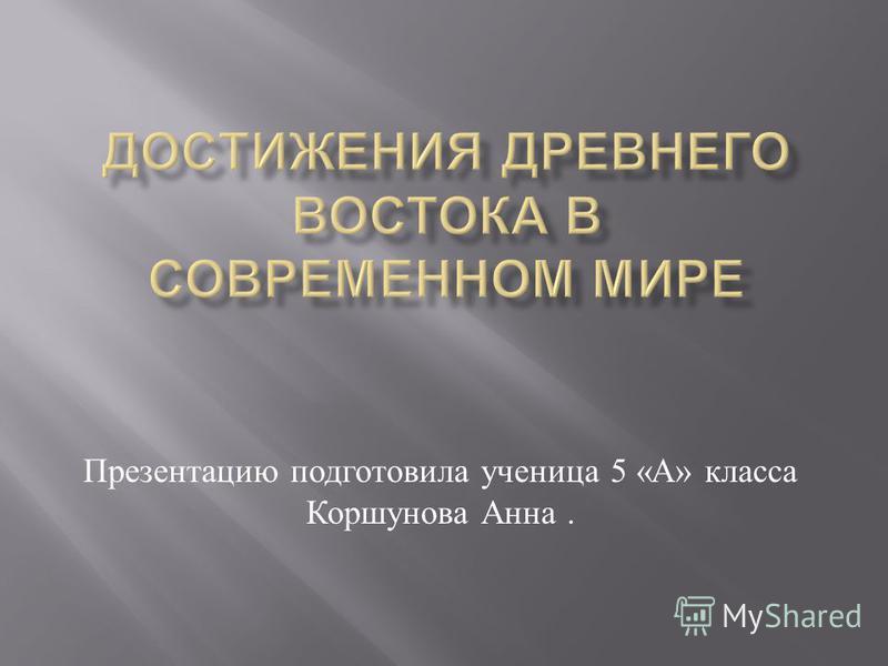 Презентацию подготовила ученица 5 « А » класса Коршунова Анна.