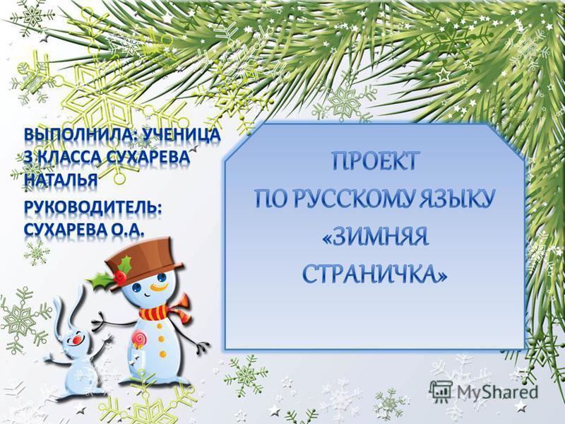 Урок русского языка 2 класса.канакина.наши проекты