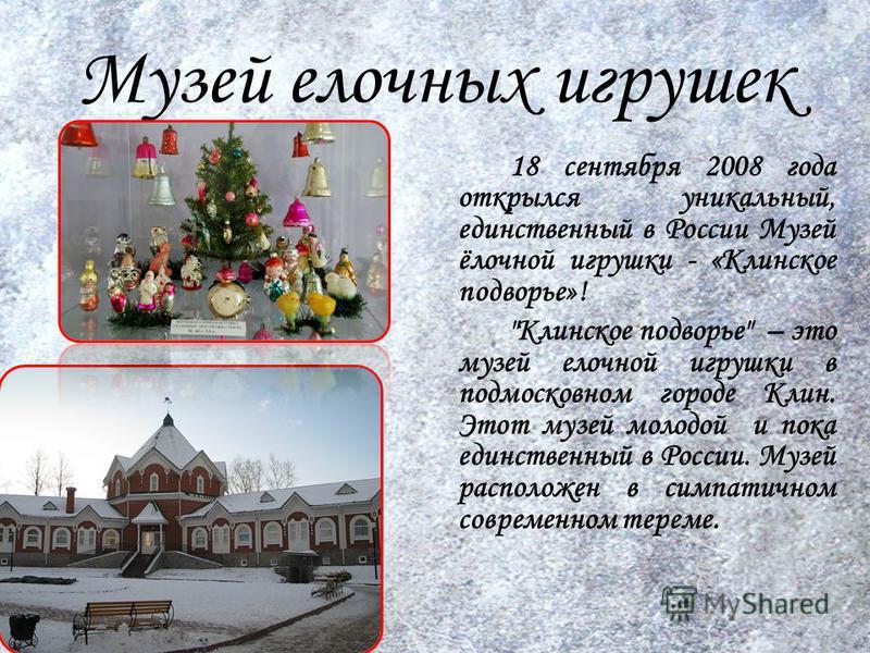 Музей елочных игрушек 18 сентября 2008 года открылся уникальный, единственный в России Музей ёлочной игрушки - «Клинское подворье»!