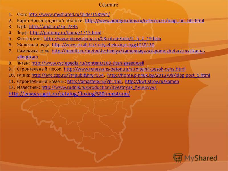 Ссылки: 1.Фон: http://www.myshared.ru/slide/158994/http://www.myshared.ru/slide/158994/ 2. Карта Нижегородской области: http://www.admgor.nnov.ru/references/map_nn_obl.htmlhttp://www.admgor.nnov.ru/references/map_nn_obl.html 3.Герб: http://abali.ru/?