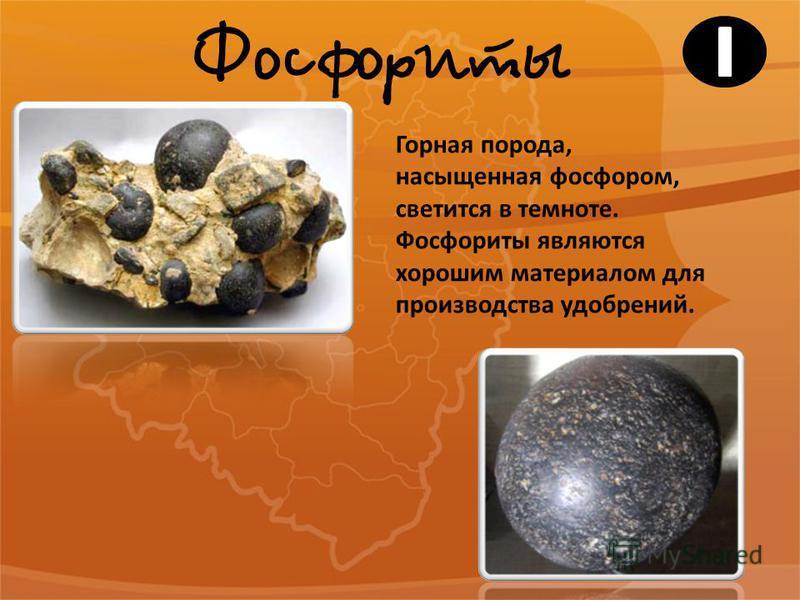 Фосфориты Горная порода, насыщенная фосфором, светится в темноте. Фосфориты являются хорошим материалом для производства удобрений.