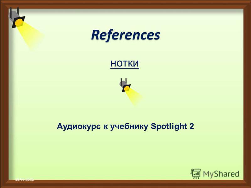 18.03.2015 References нотки Аудиокурс к учебнику Spotlight 2