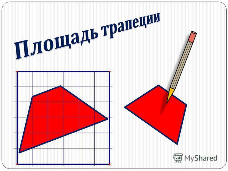 Презентацию по геометрии на тему трапеция