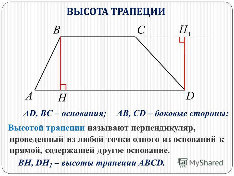 AD CB AD, BC – основания;AB, CD – боковые стороны; H Высотой трапеции называют перпендикуляр, проведенный из любой точки одного из оснований к прямой, содержащей другое основание. BH, DH 1 – высоты трапеции ABCD. ВЫСОТА ТРАПЕЦИИ