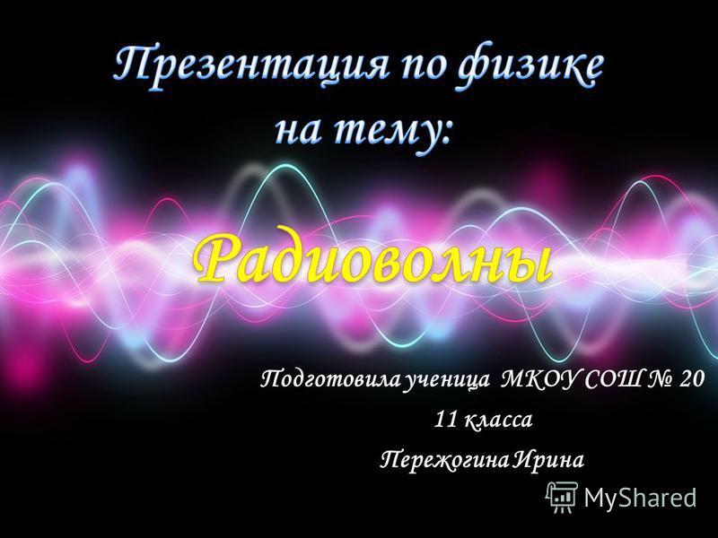 Подготовила ученица МКОУ СОШ 20 11 класса Пережогина Ирина