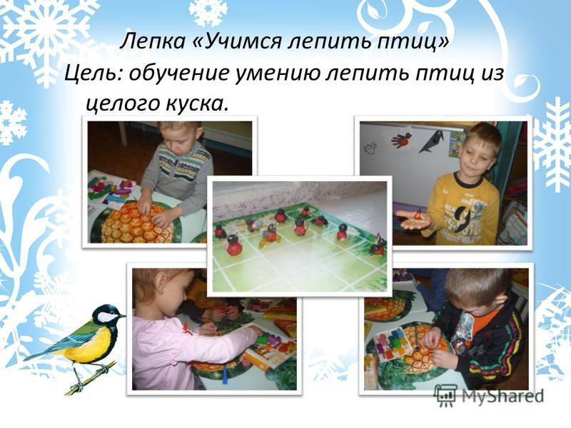 Лепка «Учимся лепить птиц» Цель: обучение умению лепить птиц из целого куска.