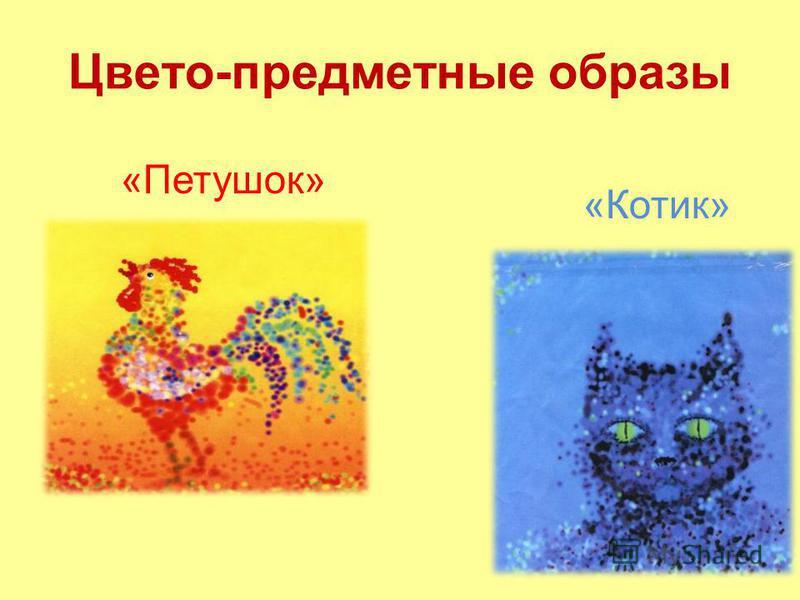 Цвето-предметные образы «Петушок» «Котик»