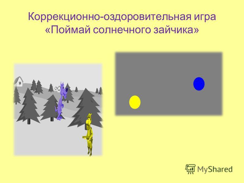 Коррекционно-оздоровительная игра «Поймай солнечного зайчика»
