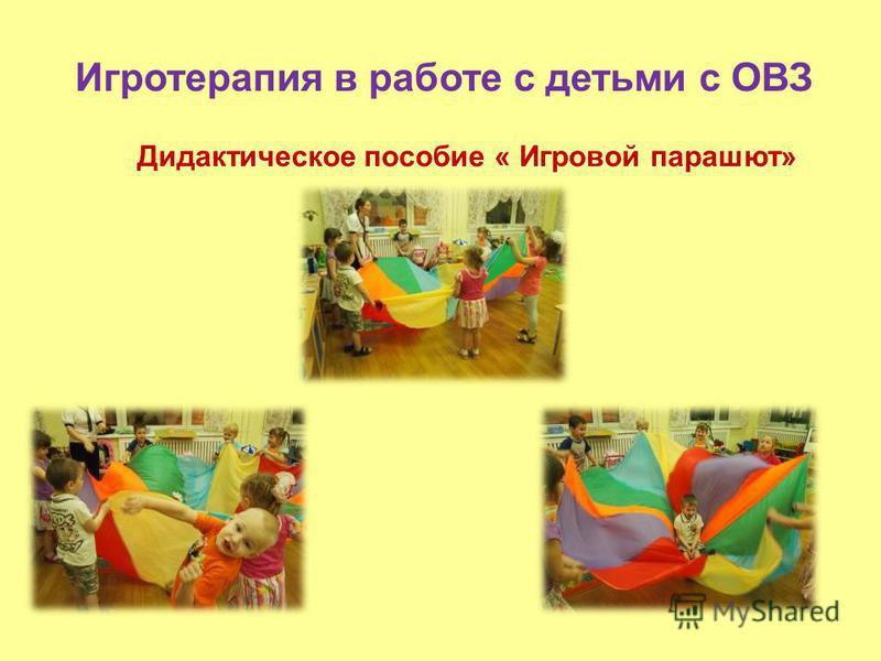 Игротерапия в работе с детьми с ОВЗ Дидактическое пособие « Игровой парашют»