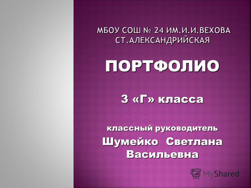 ПОРТФОЛИО 3 «Г» класса классный руководитель Шумейко Светлана Васильевна