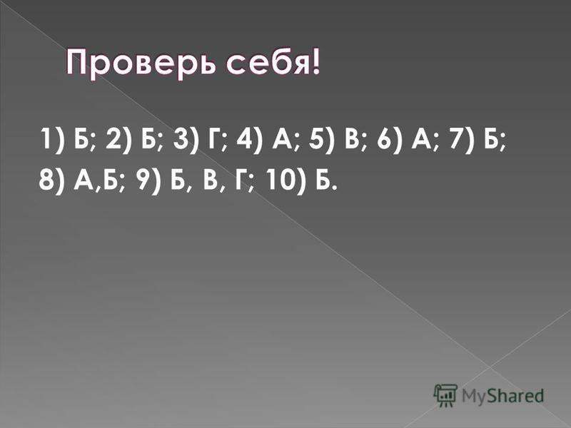 1) Б; 2) Б; 3) Г; 4) А; 5) В; 6) А; 7) Б; 8) А,Б; 9) Б, В, Г; 10) Б.