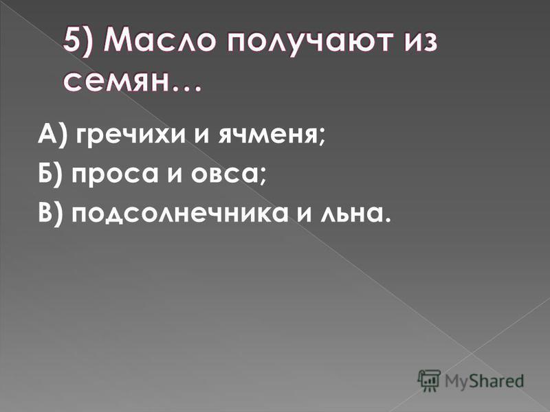 А) гречихи и ячменя; Б) проса и овса; В) подсолнечника и льна.