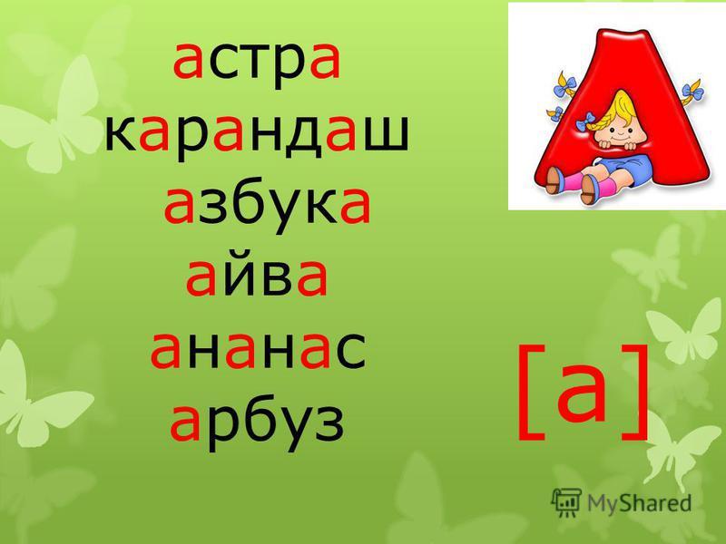 астра карандаш азбука айва ананас арбуз [а][а]