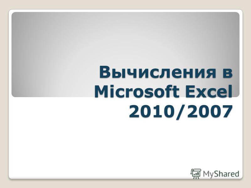 Вычисления в Microsoft Excel 2010/2007