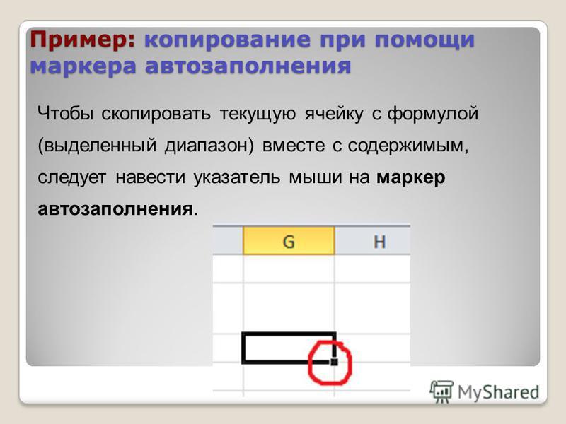 Пример: копирование при помощи маркера автозаполнения Чтобы скопировать текущую ячейку с формулой (выделенный диапазон) вместе с содержимым, следует навести указатель мыши на маркер автозаполнения.