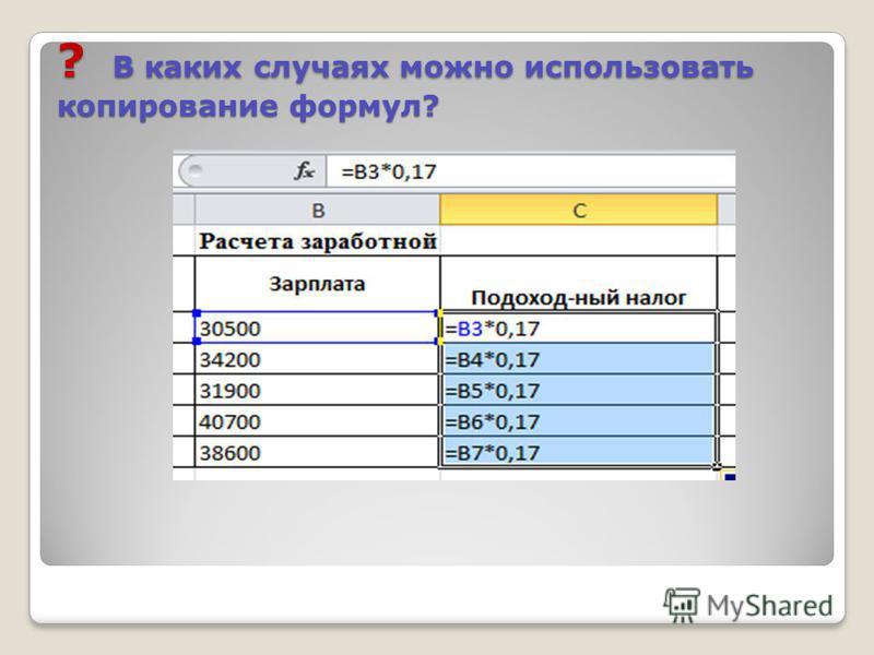 ? В каких случаях можно использовать копирование формул?