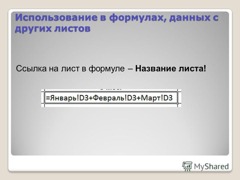 Использование в формулах, данных с других листов Ссылка на лист в формуле – Название листа!