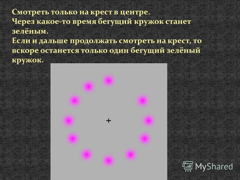 Смотреть только на крест в центре. Через какое-то время бегущий кружок станет зелёным. Если и дальше продолжать смотреть на крест, то вскоре останется только один бегущий зелёный кружок.