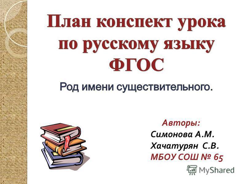 Конспект урока русского языка 2 класс фгос